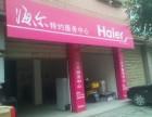 南宁海尔空调洗衣机冰箱热水器燃气灶售后服务中心