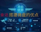 金华开发一套微交易系统多少钱来杭州微交易微盘开发