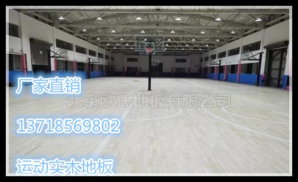 南京篮球场专用实木运动木地板厂家批发 室内篮球木地板结构分类