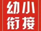 优咪瑞可国际教育幼小衔接全日制学前班