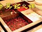吴铭火锅加盟店-吴铭火锅加盟费用-吴铭火锅加盟代理