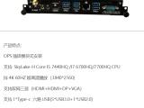 玖順智能推出Intel Skylake-H系列OPS電腦方案