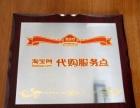 安徽鑫淘多易善淘宝代购服务站加盟 地板瓷砖