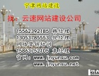 """宁津网站建设,就找""""云速网站建设公司"""""""