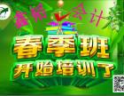 大庆鑫韬会计学校