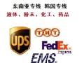 南京国际快递公司DHL,UPS,EMS免费上门取件风雨无阻