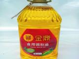 一流产品金鼎食用油品牌5L*4金鼎食用调和油非转基因整箱批发