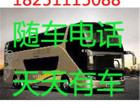吴江到惠安的汽车(大巴时刻表)几小时/多少钱?