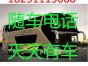从昆山到天津的汽车多少钱?客车(几小时+几点到)