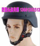 凯夫拉公安标配防弹头盔