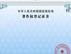 江苏南京计算机软件著作权申请需要什么材料