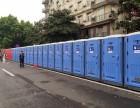 南京专业移动厕所租赁,演唱会马拉松开盘庆典活动卫生间公厕