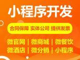 江津小程序制作公司 小程序定制开发 专属定制