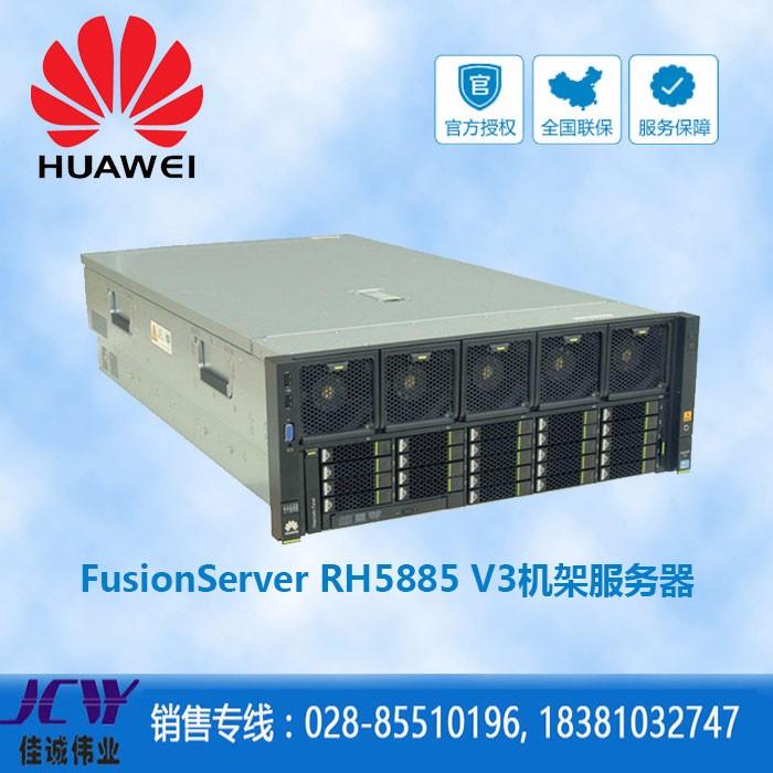 成都华为服务器总代理 华为RH5885 V3机架式服务器报价