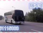 南通到襄阳的汽车~大巴13584891507什么时间发车