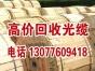 出售 回收工程剩余通信光缆12芯至144芯