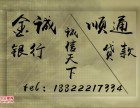 天津房产短期贷款正规模式的贷款公司