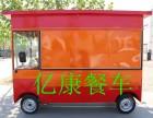 定制街景四轮快餐车电动房车小吃车冰淇淋车奶茶车多功能移动餐车