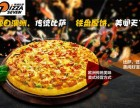开披萨店需要多少钱-美闻披萨开放区域加盟一览