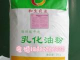 乳化油粉 大豆磷脂油粉 滨州和生农业