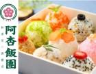 阿杏台湾饭团诚邀加盟 打造精英店长钱 共创销量奇�婕�