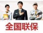 贵阳三星冰箱(各中心)~售后服务热线是多少电话?