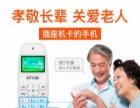 郑州铁通无线固话,打电话便宜,不用换号码