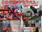 韩国济州岛建筑工地工人服务员加工厂