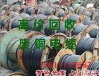 唐山废铜回收公司废电力电缆回收价格二手电线电缆回收公司厂家