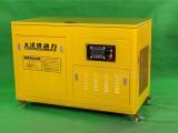 20kw小型柴油发电机静音式