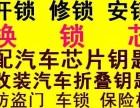 天津开锁修锁电话丨天津开保险柜电话丨开锁专业快捷