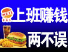美嘉乐西式快餐 诚邀加盟