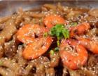 肉蟹煲技术出售加盟 中餐 投资金额 1-5万元