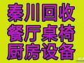 秦川回收酒店设备火锅桌椅 饭店家具厨房设备厨具空调
