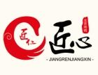 匠仁匠心北京烤鸭加盟