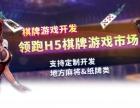 朱雀互娱大厅房卡批量处理,授权娱乐H5游戏贴牌代理