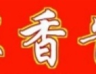 土家香酱饼加盟