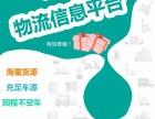全国物流信息平台-中国的物流信息查询平台