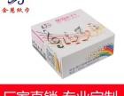 厂家订做广告纸巾 广告房地产盒装纸定做餐巾纸