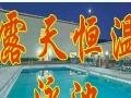 沥西恒温游泳中心