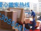 宁德爱心专业搬家、居民搬家、公司搬家、长短途搬运。