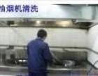 专业大型抽油烟机清洗维修与安装