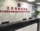 南京苏州无锡五年制专转本善于学习的人永远都有一个追赶的目标!