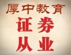 济南证券从业资格培训班-山东-证券从业培训指定基地