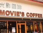 天津加盟一家光影咖啡加盟费多少钱加盟前景怎么样