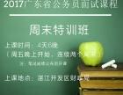 2017湛江公务员面试培训辅导课程在职周末班