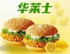 华莱士汉堡快餐加盟炸鸡饮品汉堡小吃整店输出