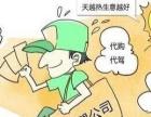 荆州市沙市跑腿小弟服务公司 代办跑腿