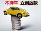 扬州仪征贷款 办车押房押 一押二押 车可开走