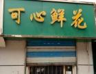 济南商铺经十西路明星小区沿街盈利鲜花店转让